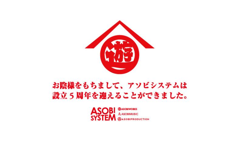 asobi5th-02