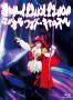 Blu-ray_WPXL-90072_s
