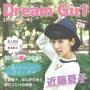 DreamGirl_jk