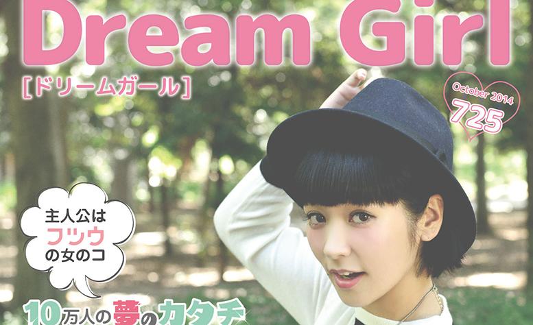 DreamGirl_jk_top