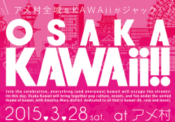 osakakawaii_main