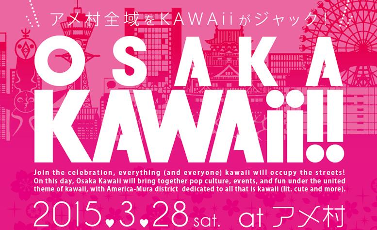osakakawaii_main