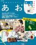 aoyagifumiko_ao_poster