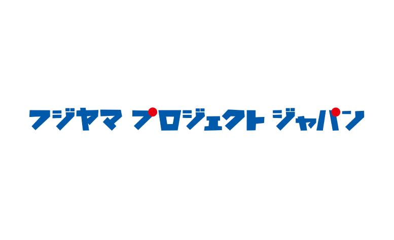 fujiyama_project_japan