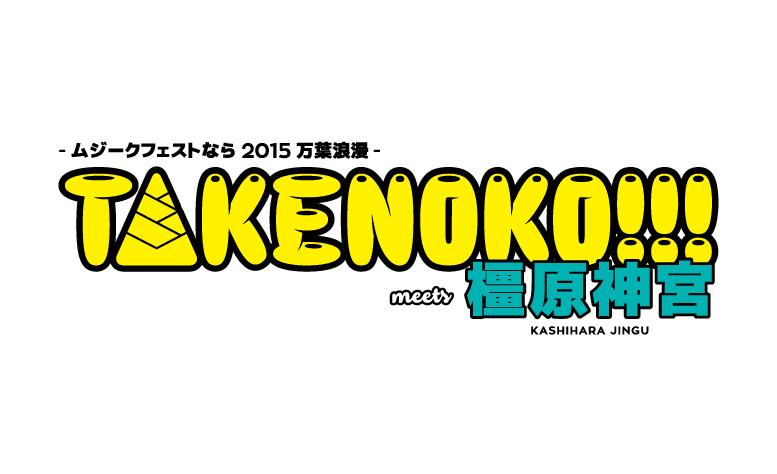 takenoko_main