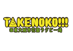 takenoko_event