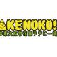 takenoko_event