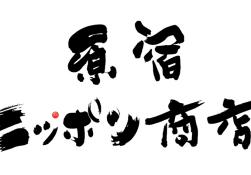 原宿ニッポン商店ロゴ