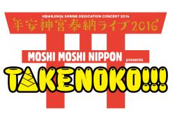 TAKENOKO_平安神宮_LOGO_A_002