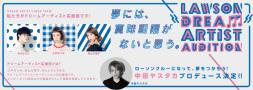 20160901_dream_srtist_crew-top