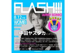 flush160812