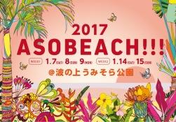 th_asobeach2017